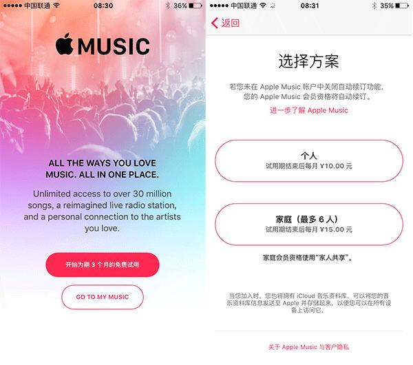 苹果Apple Music登陆中国:免费3个月