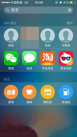 Spotlight在iOS9中的小功能:联系人入口