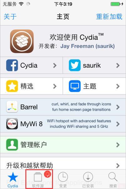 苹果设备越狱后添加软件源教程