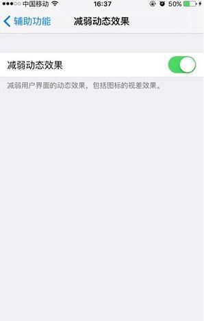 小白快来!iPhone取消动画动作效果教程