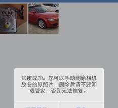 iPhone6怎么给手机相册怎么加密?