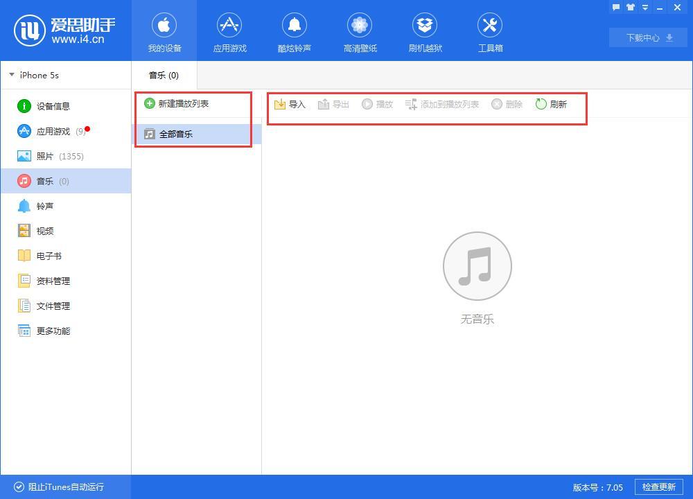 5分彩网站PC版导入音乐教程