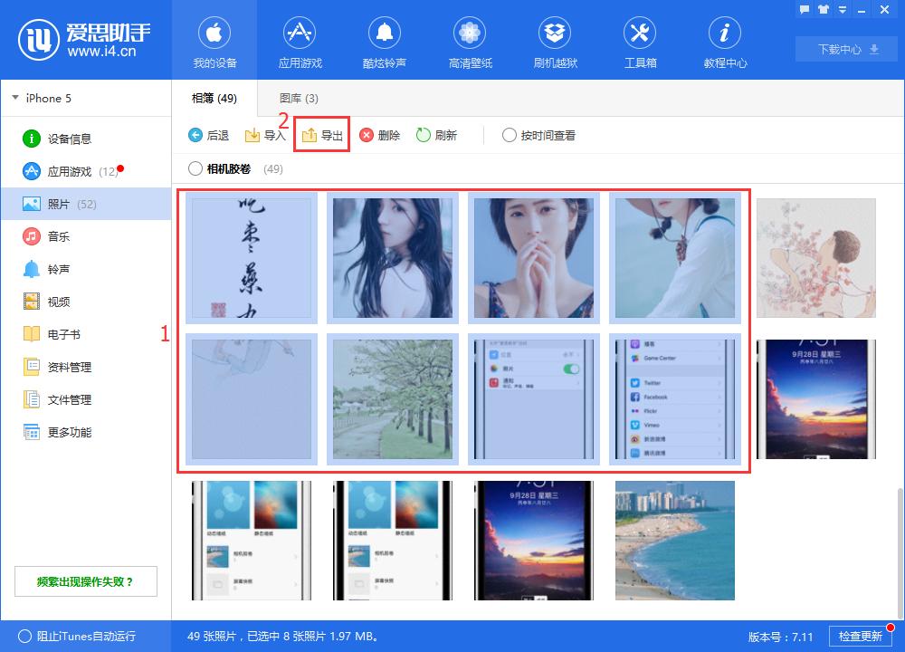 使用5分彩网站导入/导出照片教程