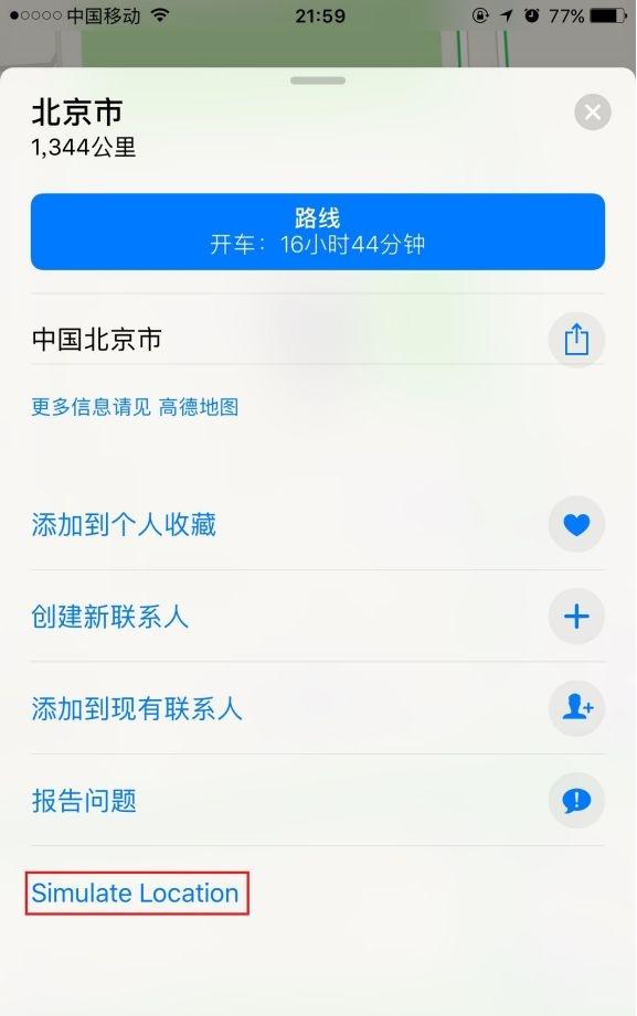 苹果iPhone不越狱怎么虚拟定位?