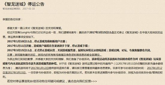 日系人气手游国内水土不服 腾讯宣布《智龙迷城》国服3月停运