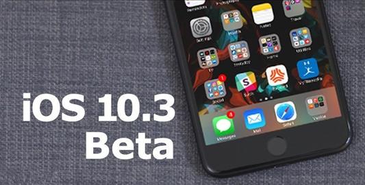 苹果发布iOS10.3 Beta1测试版大量更新 附升级教程