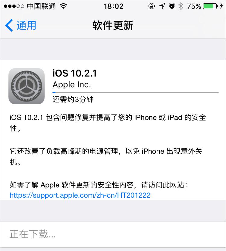关闭iOS更新后如何重新开启提示?