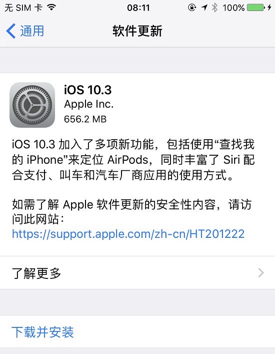 """苹果iOS10.3正式版固件更新发布 主打 """"查找 AirPods"""""""