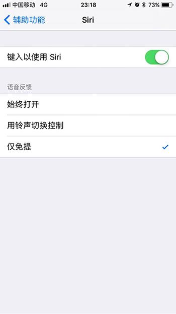 补足短板:苹果iOS11可通过输入来提问Siri