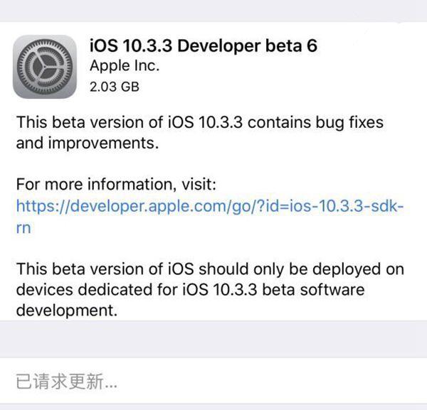 苹果iOS10.3.3 Beta6发布:终结临近