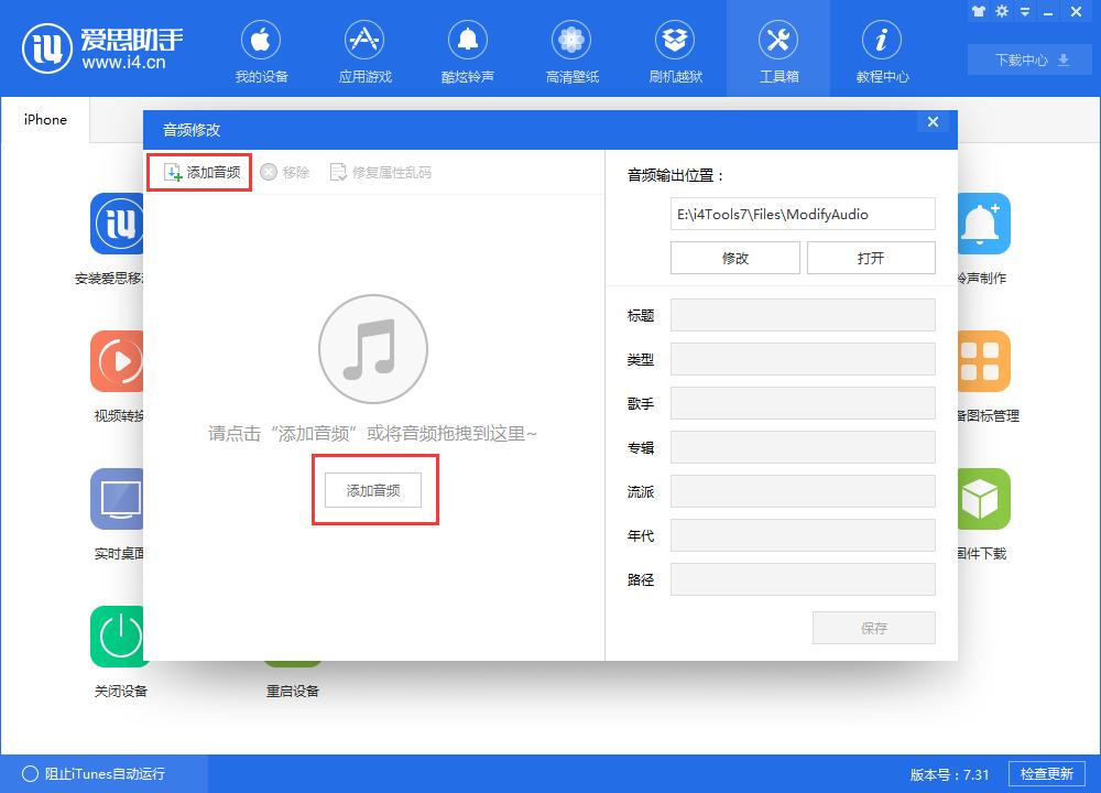 使用5分彩网站修改音频信息教程