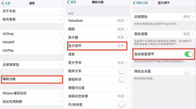 iOS11「自动调整亮度」在哪关闭?