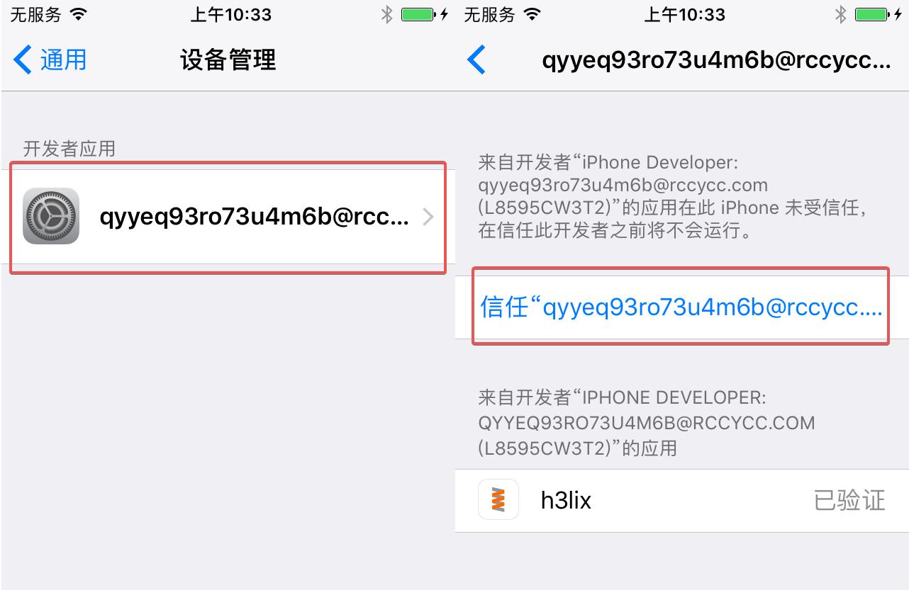 iOS 10-10.3.3一键越狱图文教程