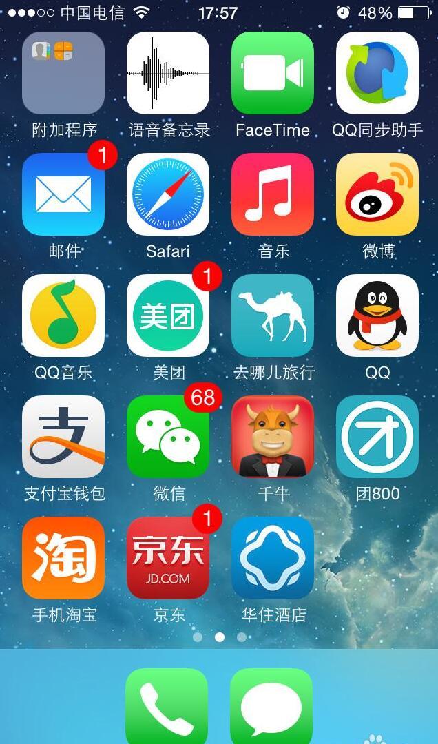 iPhone的这些使用技巧你都知道吗?