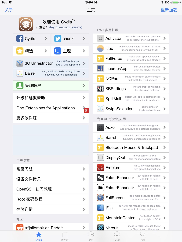 iOS 11-11.1.25分彩网站一键越狱教程