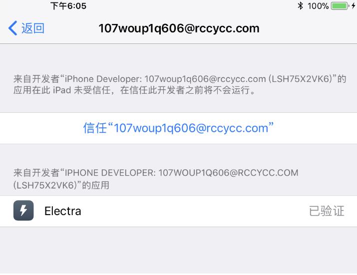 iOS 11-11.1.2大发快3一键越狱教程