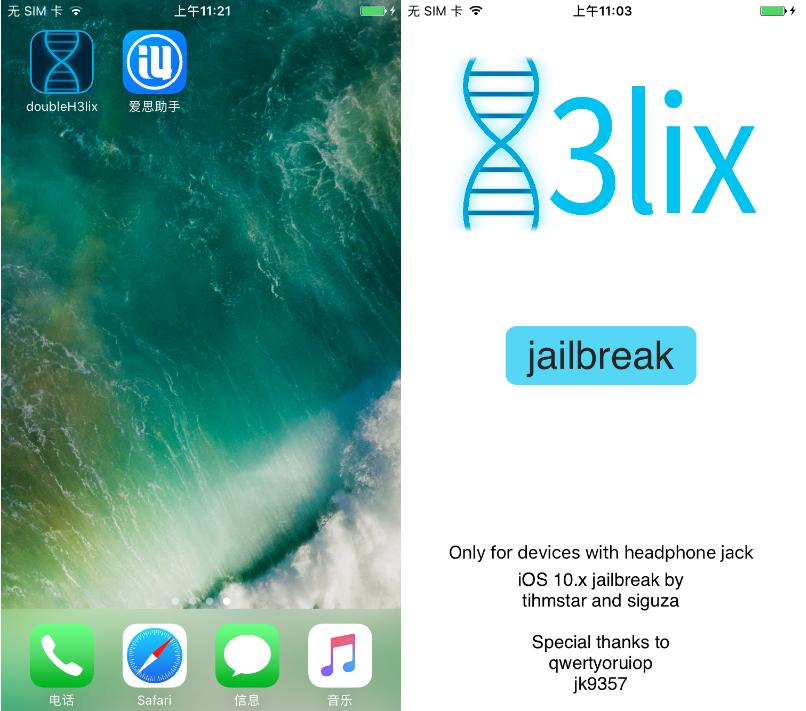 64位设备iOS 10-10.3.3大发快3一键越狱教程