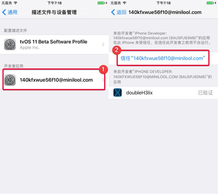 64位设备iOS 10-10.3.3极速排列3—极速排列三官方一键越狱教程