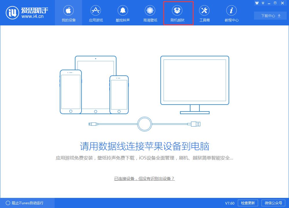 iOS11.3正式版_iOS11.3正式版一键刷机教程