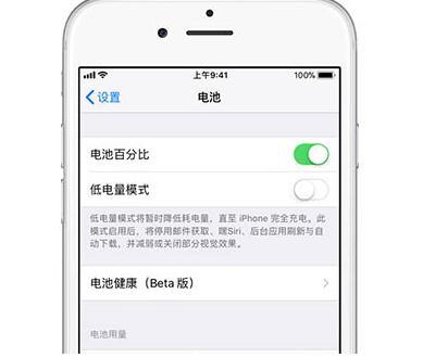 如何在iOS 11.3中检查电池健康并禁用降频