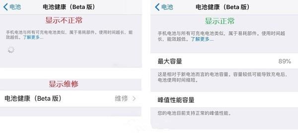 iOS 11.3无法检测第三方电池的健康度