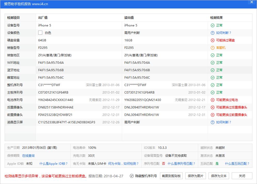 5分彩网站全新验机功能 快速辨别苹果设备真伪