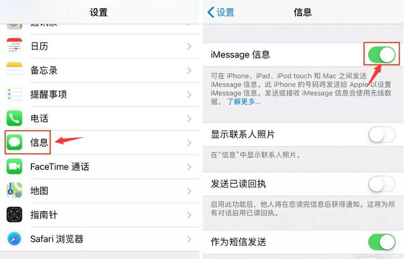 如何让你的苹果手机告别垃圾信息