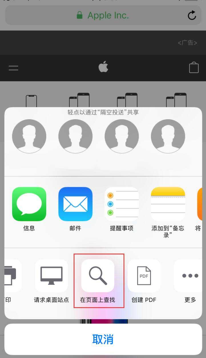 iPhone使用技巧:如何在Safari网页中搜索关键词