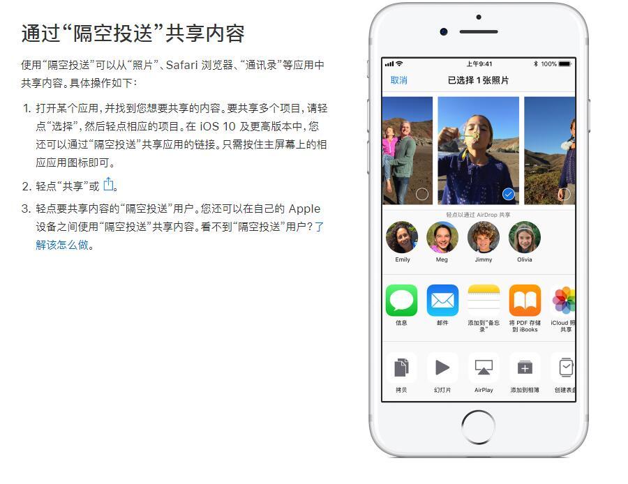 苹果AirDrop成骚扰工具,男子用其给女性发不雅图片