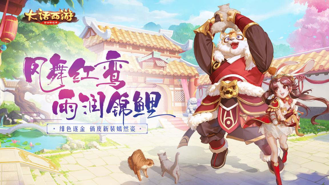 《大话西游》手游周年庆今日启幕 神兽助阵海量福利来袭!