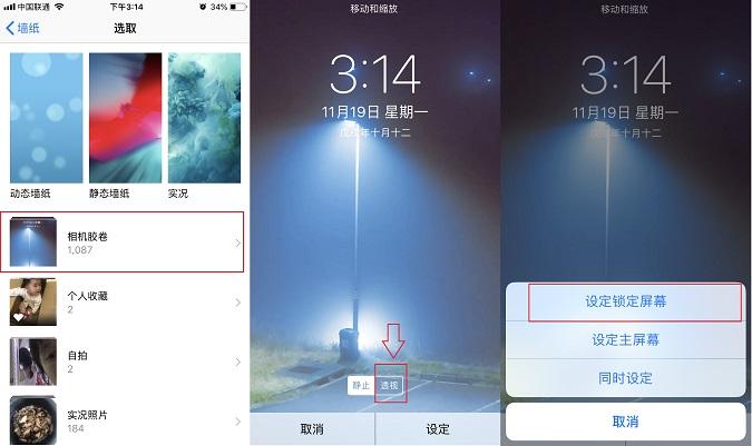 苹果iPhone手机如何设置开灯壁纸?