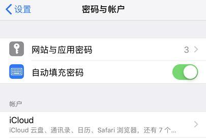 iOS 12 如何查看和管理 Safari 浏览器中已保存的密码?