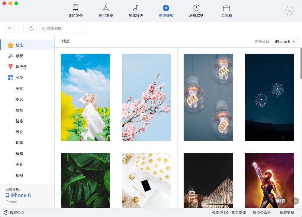 5分彩网站Mac版上线啦!