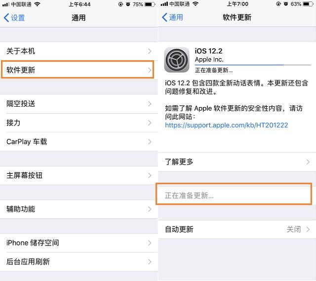 iOS12.2正式版支持哪些机型?如何升级至iOS12.2正式版