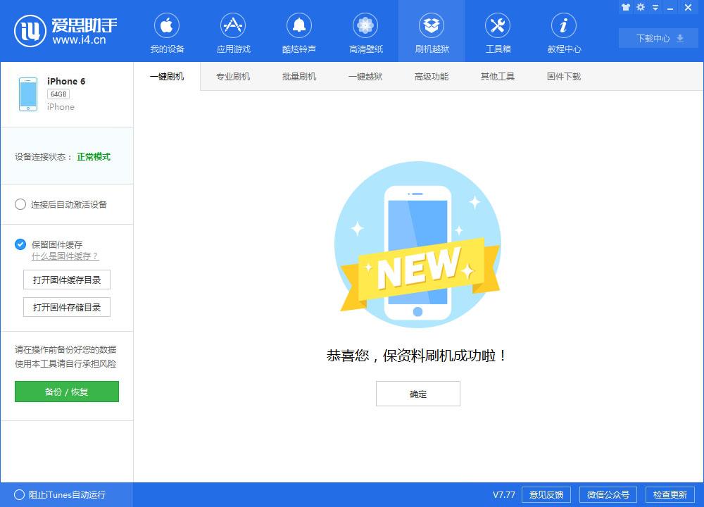 iOS12.3刷机_iOS12.3测试版一键刷机教程
