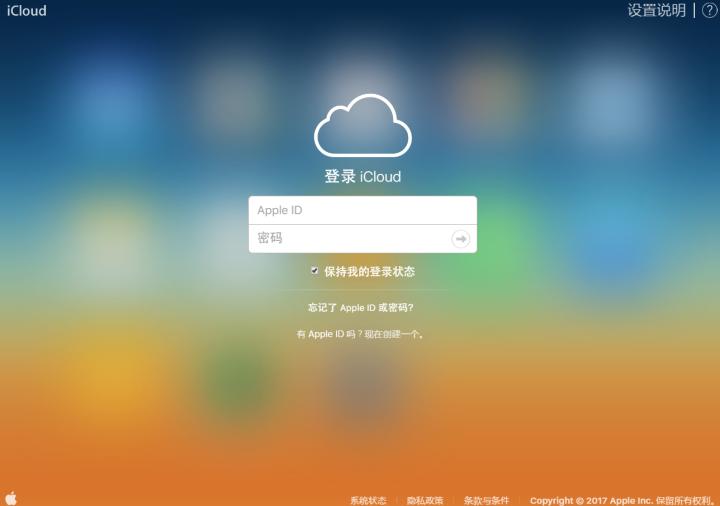 两种方法让你在 Windows 上优雅地使用 iCloud 服务