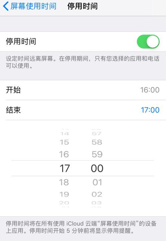 屏幕使用时间:在 iPhone/iPad 上专注使用某个 App