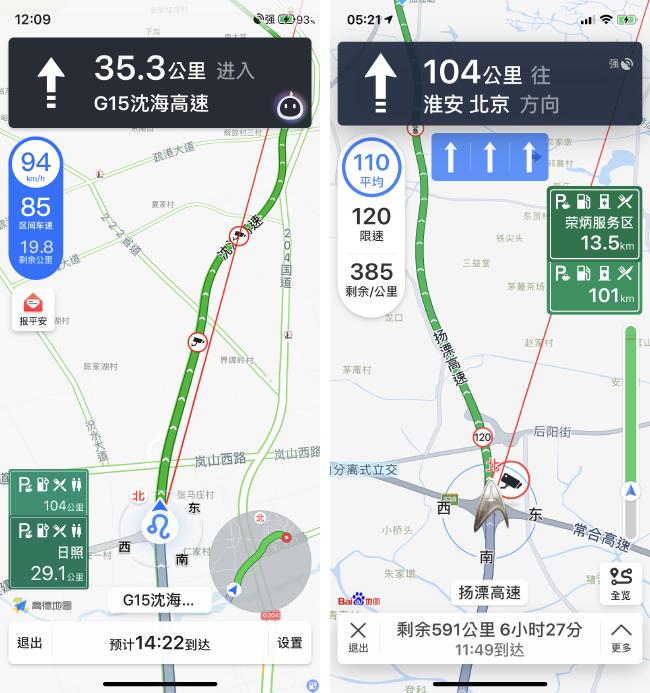 对比常见生活场景,iOS 上最好用的地图导航应用是哪个(二)?