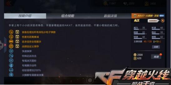 CF手游新武器火麒麟-灵狐上线 !
