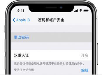 Apple ID 密码及安全提示问题找回步骤