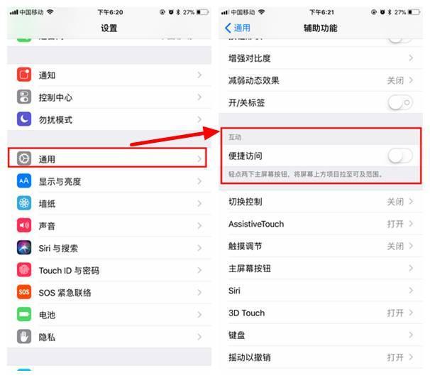 如何在 iPhone X 系列上使用单手模式?