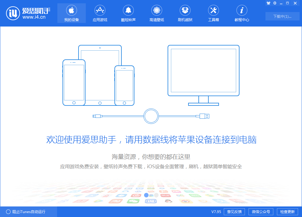 iOS12.4刷机_iOS12.4测试版一键刷机教程