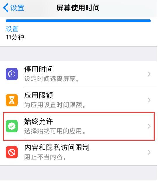iPhone 隐藏及限制使用应用的技巧