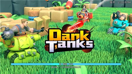 超好玩!这个打坦克的游戏比打飞机的还好玩!