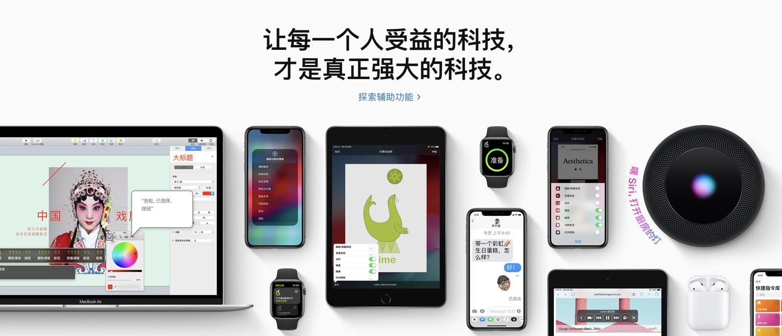 Apple 官网主页宣传全球无障碍日:真正强大的科技让每个人都能受益