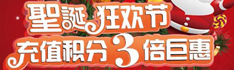 喜迎圣诞 充值送3倍积分