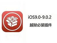 苹果越狱必备插件源推荐