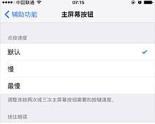 iOS10不按Home直接解锁进入应用界面的方法