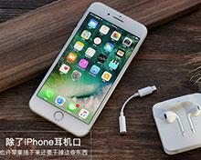 除了iPhone耳机口 也许苹果还想干掉这些东西