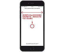 iOS10.0 - 10.2 越狱如何进入安全模式教程